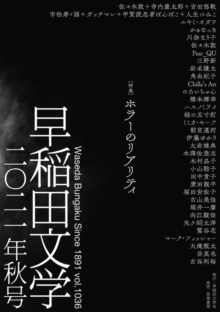 『早稲田文学』ホラー特集 ぽんぽこ、市松寿ゞ謡、ガッチマンら登場