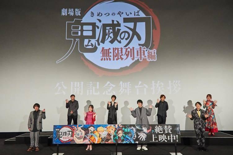 劇場版『鬼滅の刃』舞台挨拶に花江夏樹ら「煉󠄁獄から炭治郎への言葉、多くの人に伝われば」