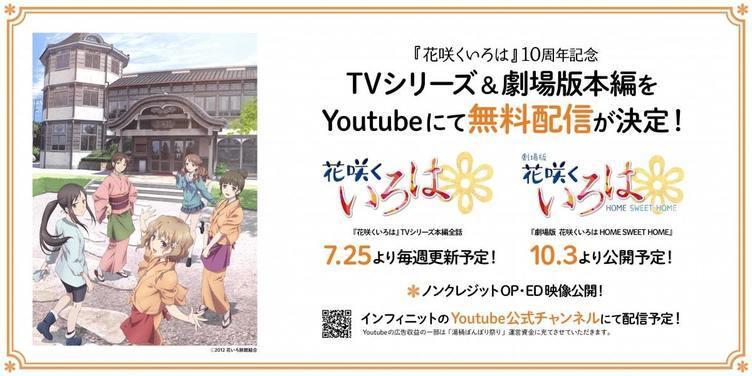 『花咲くいろは』『BLACKFOX』『TARI TARI』 YouTubeで4タイトル無料配信