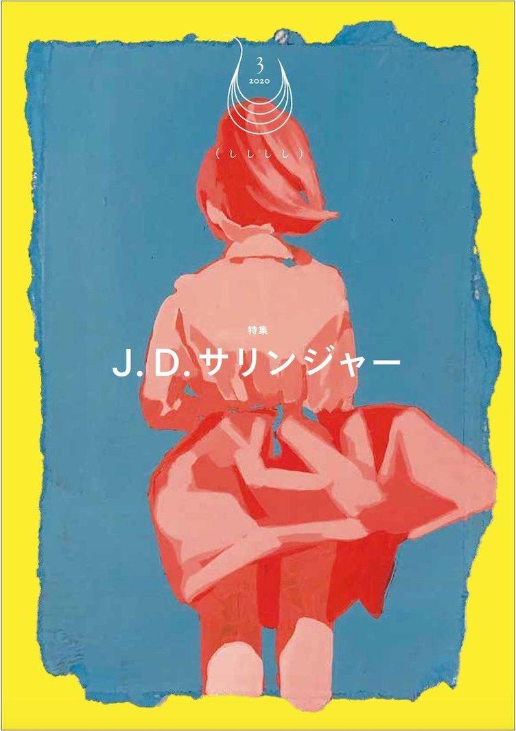 双子のライオン堂刊行の文芸誌『しししし』でJ.D.サリンジャー特集
