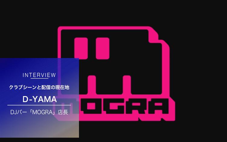 コロナ禍とネット配信の現在 DJバー MOGRA店長が発する「MU2020」と未来への視座