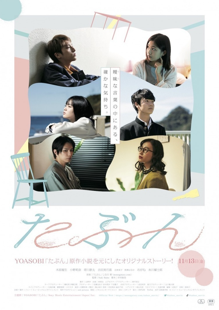 YOASOBI映画『たぶん』 3組の男女描く予告編とポスタービジュアル