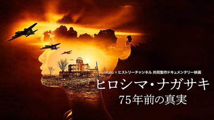 『ヒロシマ・ナガサキ:75年前の真実』日米同時公開 戦後75年で初公開映像も