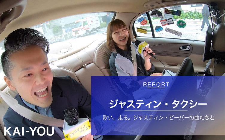 ジャスティン・ビーバーのタクシーで熱唱した男女の行方【追記:カラオケ企画100万円の行方】