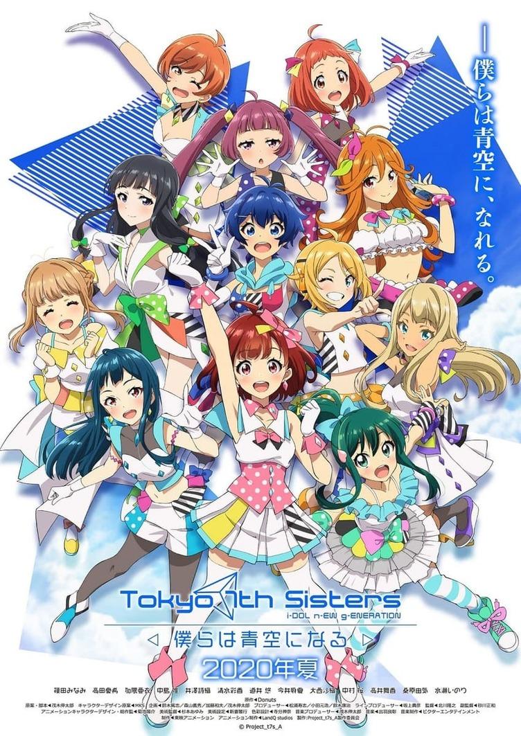 アニメ『Tokyo 7th シスターズ -僕らは⻘空になる-』キービジュアル&特報解禁