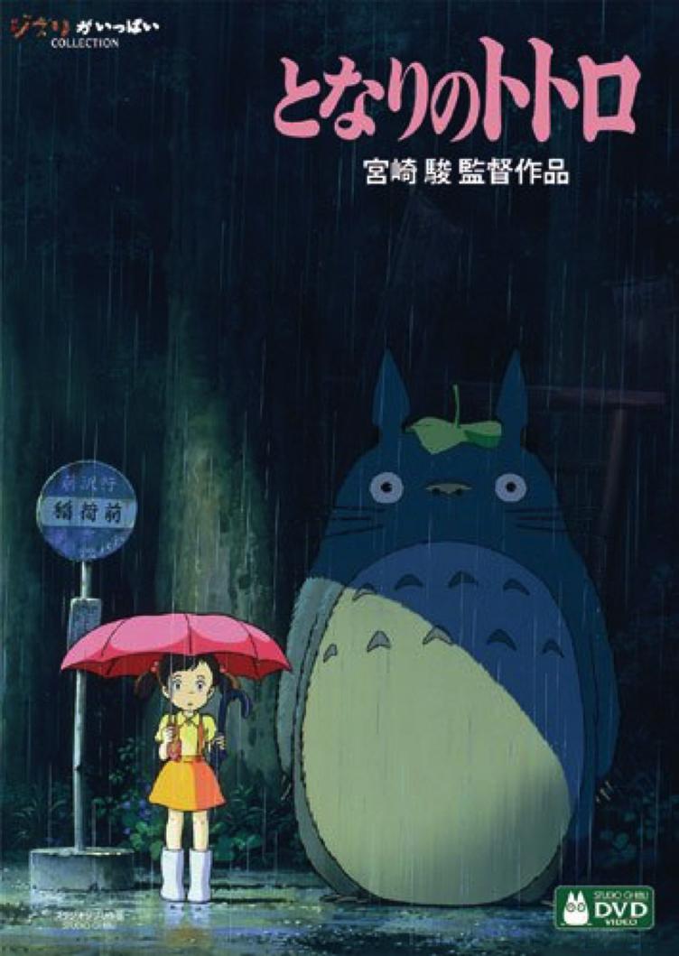 ジブリの『トトロ』中国で初公開 3日で興行収入15億円突破