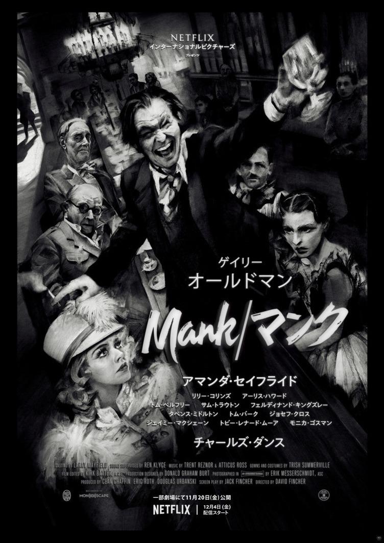 Netflix『Mank/マンク』が全国上映 不朽の名作『市民ケーン』誕生の舞台裏