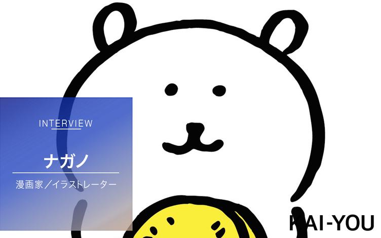 """『もぐらコロッケ』作者インタビュー 可愛くも不条理な""""ナガノ""""ワールド"""