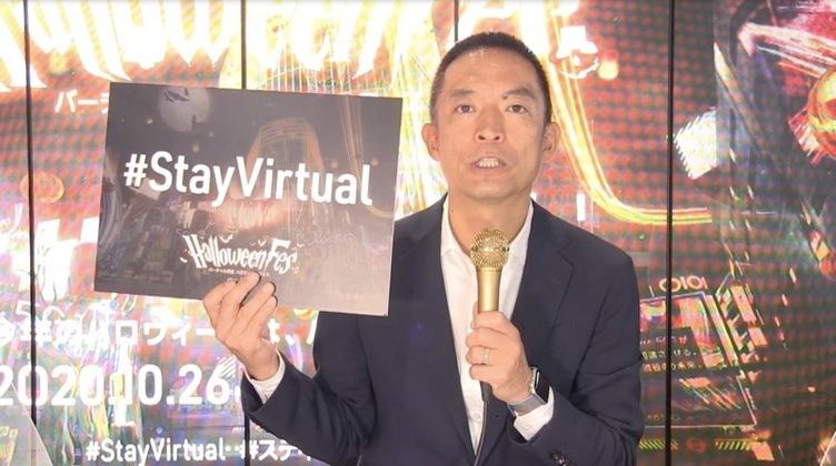 渋谷区長、バーチャルハロウィン説明会に登壇「徘徊はなんとしてもやめてほしい」