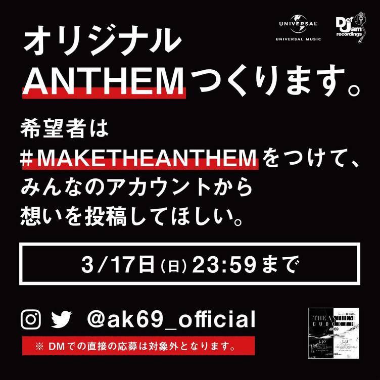 【コメント到着】AK-69があなただけに曲をつくる 視聴時の脳波が渋谷に出現!