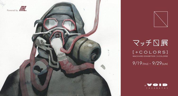 イラストレーター マッチロが初個展 オリジナルグッズや原画の展示販売も