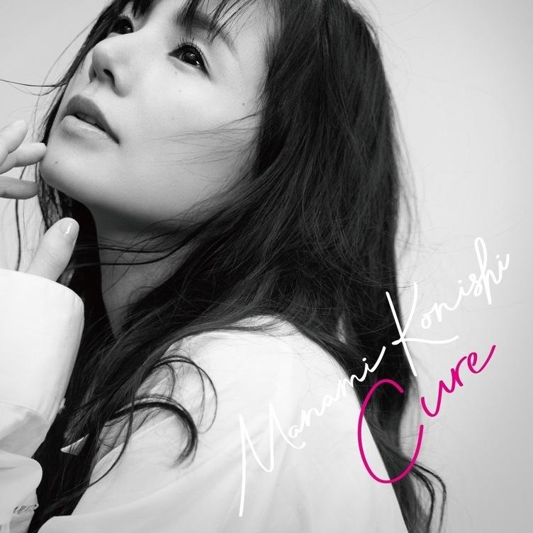 後藤正文や亀田誠治らプロデュース 小西真奈美、2年ぶりのアルバム『Cure』