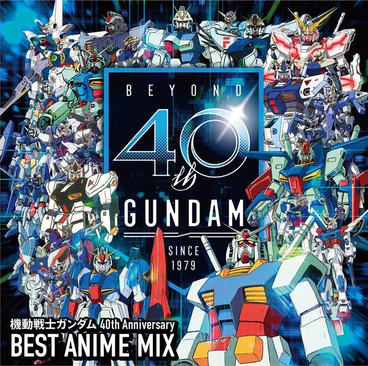 ガンダム歴代主題歌をDJシーザーがリミックス! ジャンプ50周年CDに続き