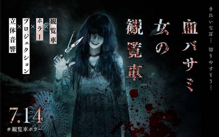 最凶のホラー観覧車、東京と福岡に今夏オープン プロデュースは闇