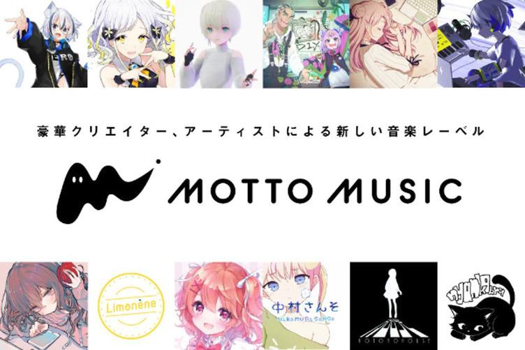 ネット発レーベル「MOTTO MUSIC」設立 KOTONOHOUSEやBOOGEY VOXXら参加