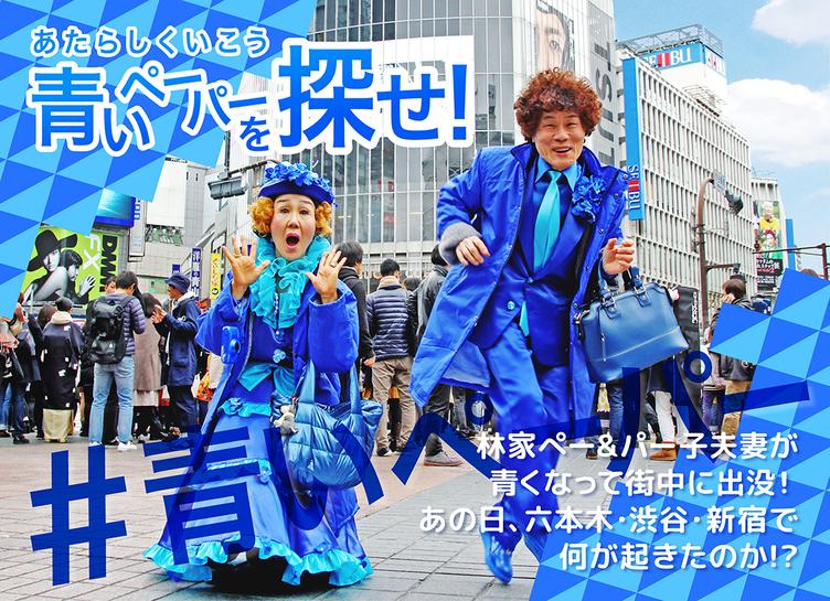 青い林家ペー&パー子に完全密着! あの日、東京で何が起きていたのか?