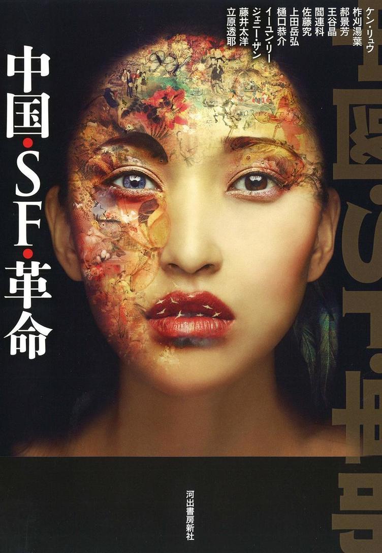『文藝』特集「中国・SF・革命」単行本化 ケン・リュウらの初邦訳作を追加