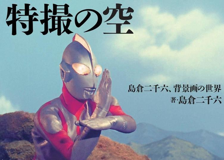 庵野秀明が慕う、特撮の魔術師 島倉二千六が初の自伝&作品写真集