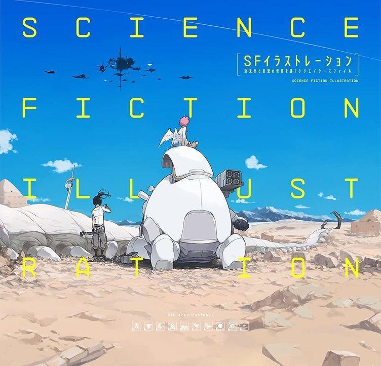 大判画集『SFイラストレーション』宇木敦哉、えすてぃお、PALOW.ら32名が参加
