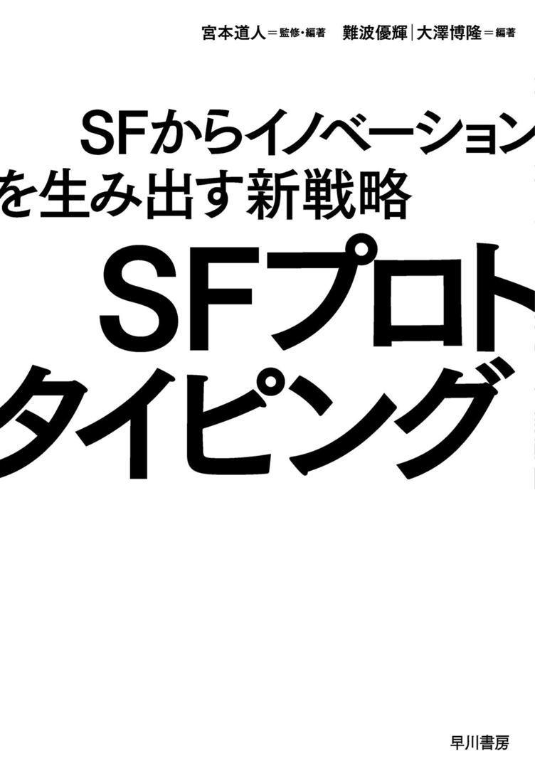 SFから革新を生む「SFプロトタイピング」入門書 ゲストに作家の樋口恭介ら