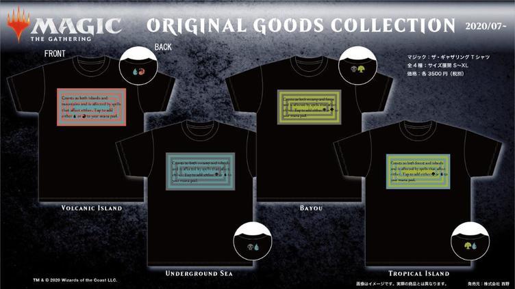 MtGの歴史的土地「デュアルランド」人気色がTシャツに 下環境で遊ぶなら着るべき