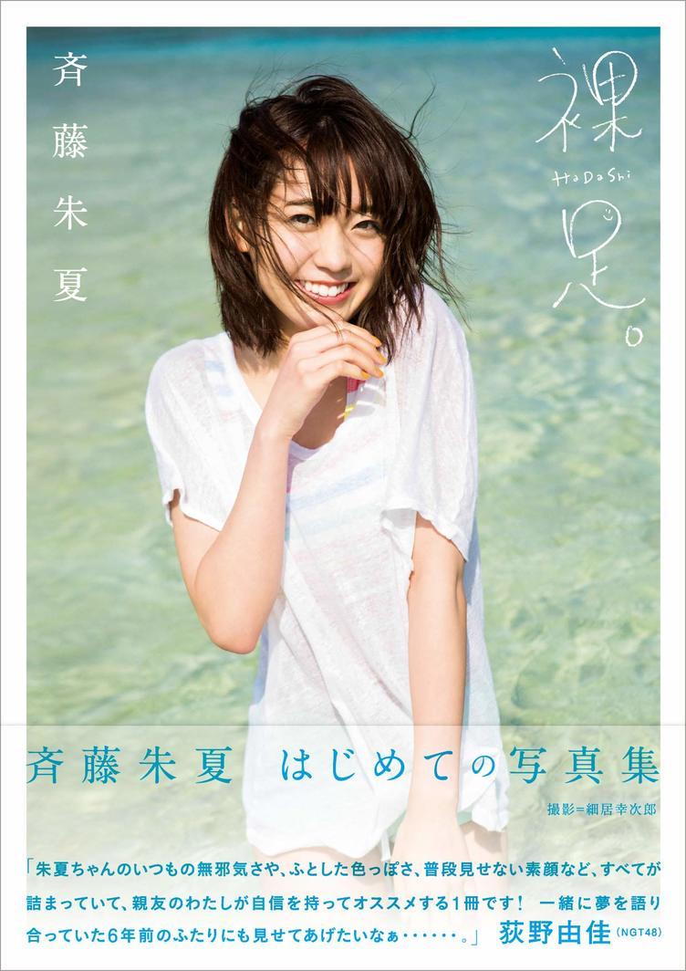 声優 斉藤朱夏の1st写真集 親友のNGT荻野由佳が贈った帯文とは?