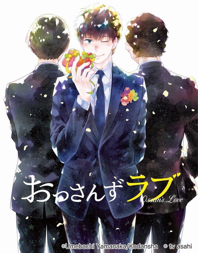 ドラマ「おっさんずラブ」漫画化 11月からBE・LOVEで連載