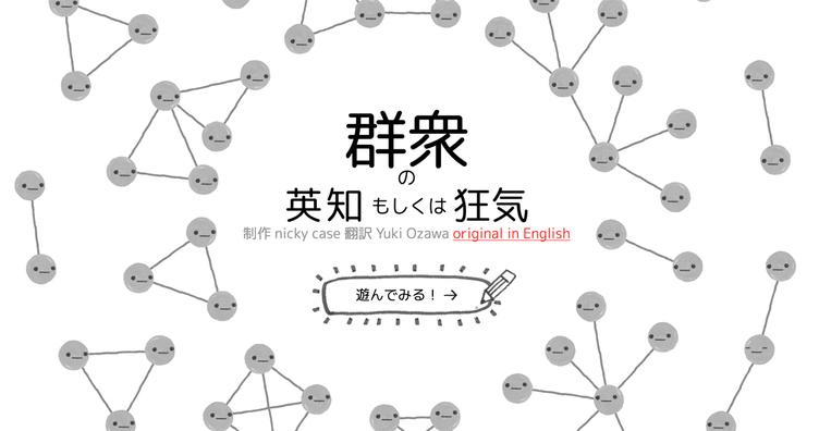 『群衆の英知もしくは狂気』ネットワーク理論を学べるポップなWebガイド