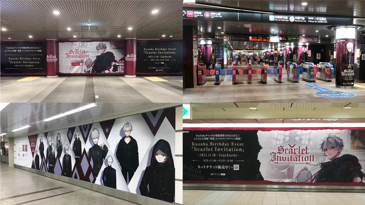 VTuber葛葉のイベント駅広告が掲出 渋谷、大阪、名古屋で10月中旬まで