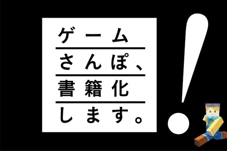 ゲーム実況「ゲームさんぽ」書籍化 神回ゲスト石原良純や名越康文との対談も