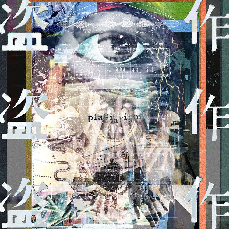 ヨルシカ、新アルバム『盗作』発表 「音楽の盗作をする男」の破壊衝動を主題に