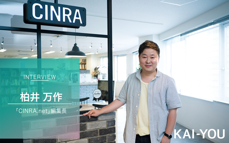 「CINRA.NET」の編集長に、KAI-YOU編集長と元代表が1万字インタビュー