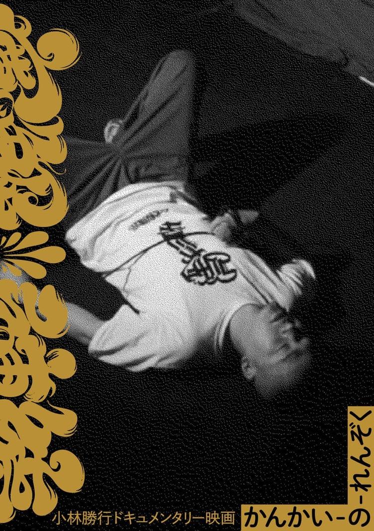 躁うつを生きるラッパー 小林勝行のその後 ドキュメンタリー映画『寛解の連続』
