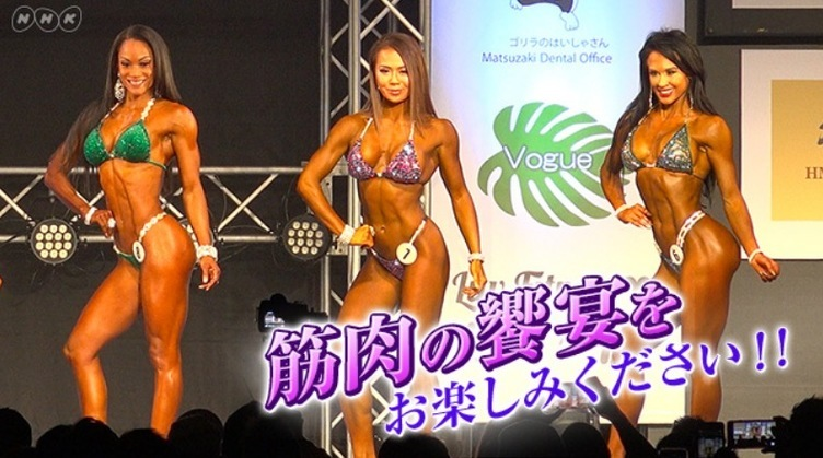 「みんなで筋肉体操」に続いて筋肉女子、中高年向け筋トレ NHKに筋肉集中