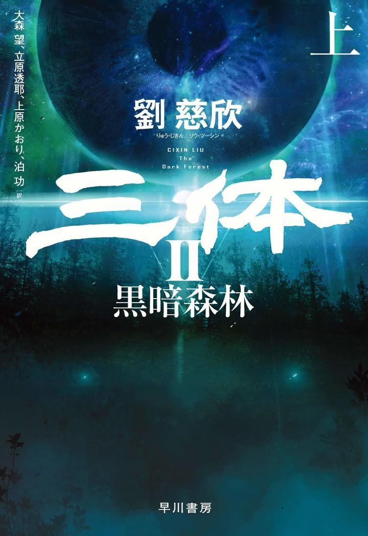 SFの栄誉「星雲賞」受賞作発表 『三体II』劉慈欣とシライシユウコは2年連続