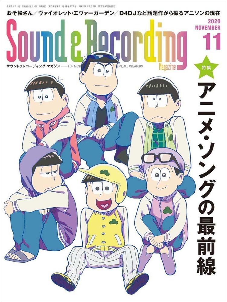 おそ松さんが音楽雑誌『サンレコ』表紙に 特集はアニソンの最前線