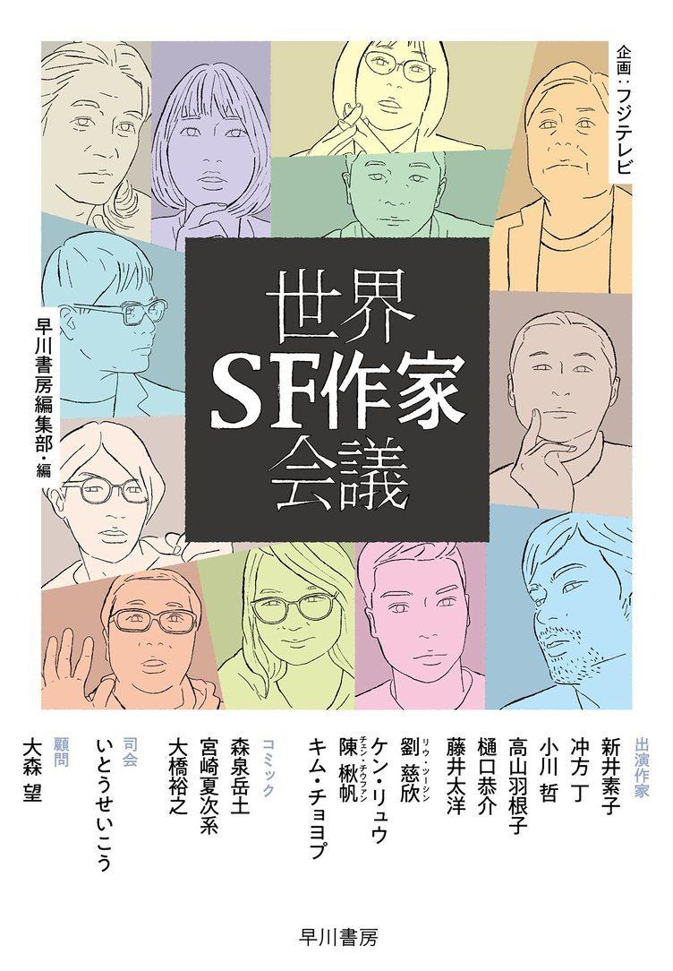 テレビ番組「世界SF作家会議」書籍化 沖方丁や劉慈欣らが近未来を討論
