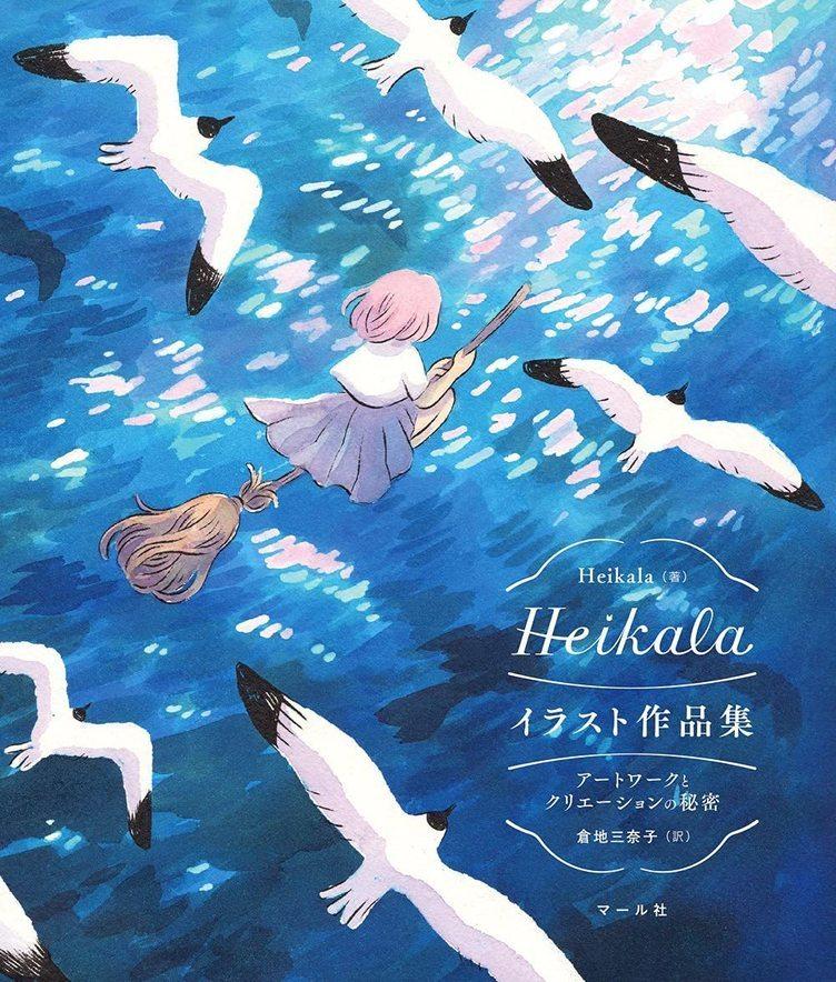 Heikala作品集 日本文化から影響を受けたフィンランド発イラストレーター