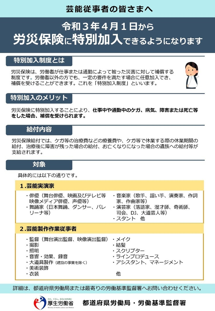 芸能・アニメの作業従事者が4月から労災の特別加入対象に 労働環境改善の第一歩