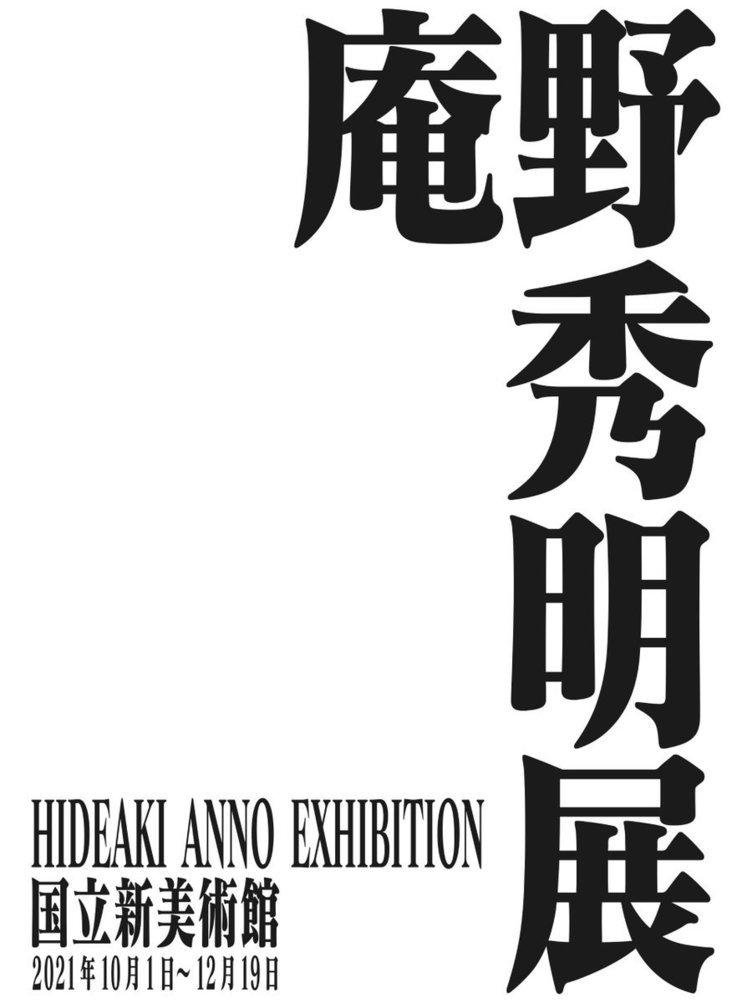 「庵野秀明展」が国立シン・美術館で 2021年10月から開催