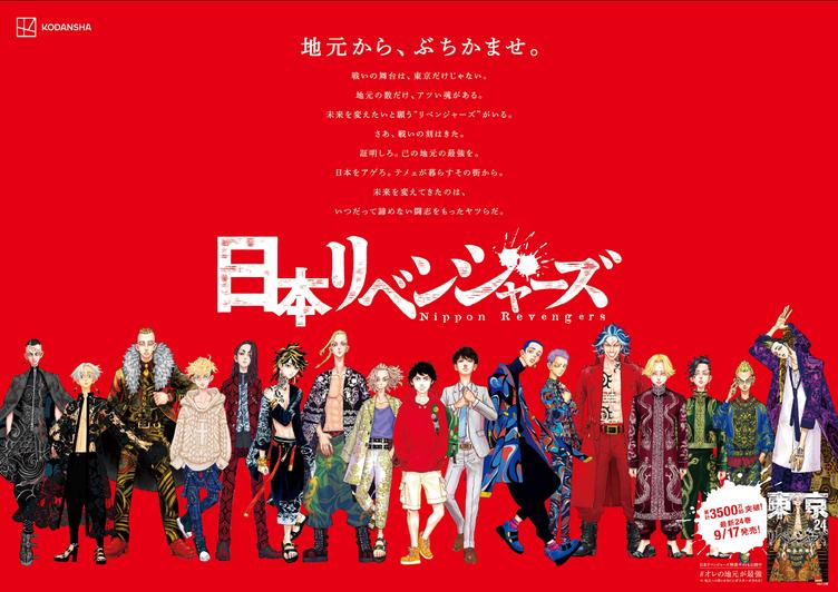 """『東リベ』方言ポスターが東京駅に """"日和っとる奴おるや?"""" など全47種"""