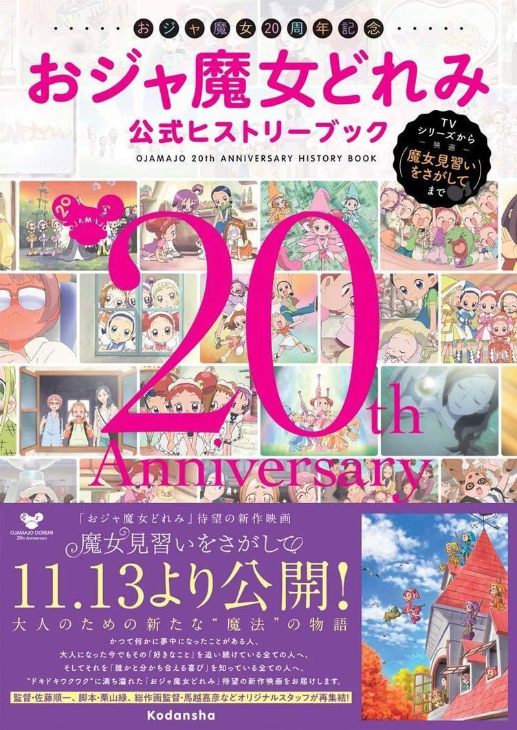 『おジャ魔女どれみ』20年をぎゅぎゅっと凝縮 公式ヒストリーブック発売