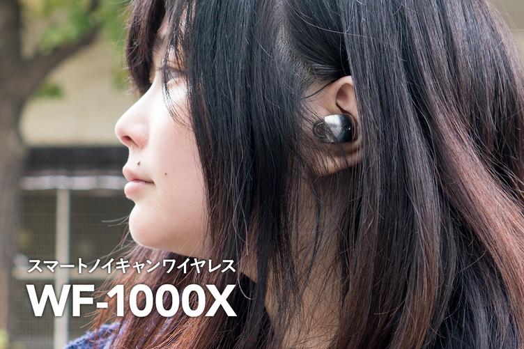 宇多田CMで話題! ソニーのワイヤレスイヤホン「WF-1000X」は悪くなかった