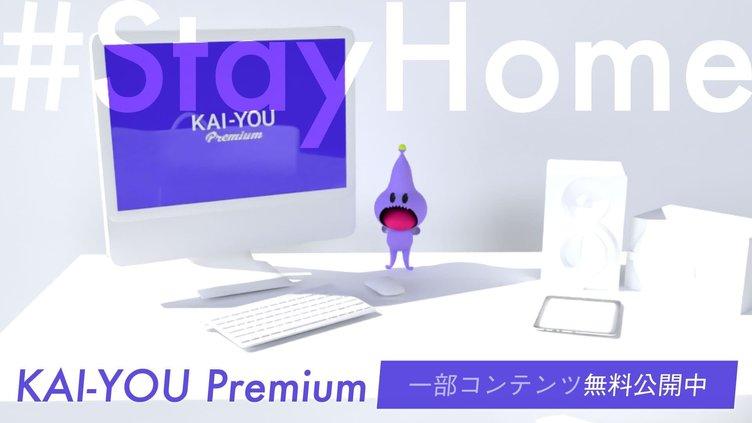 月額定額制「KAI-YOU Premium」の一部コンテンツを無料公開中