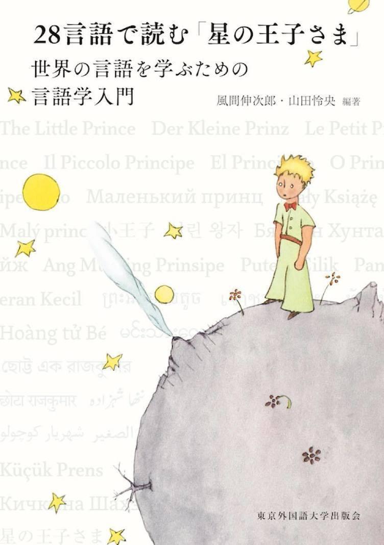 28言語で読む『星の王子さま』 ユニークな書籍を生み出す東京外大が出版