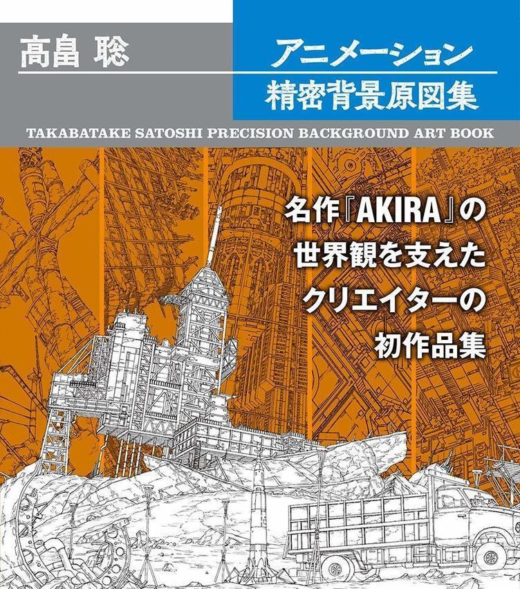 『AKIRA』『攻殻機動隊』を支えた屋台骨 高畠聡の「背景原図」作品集