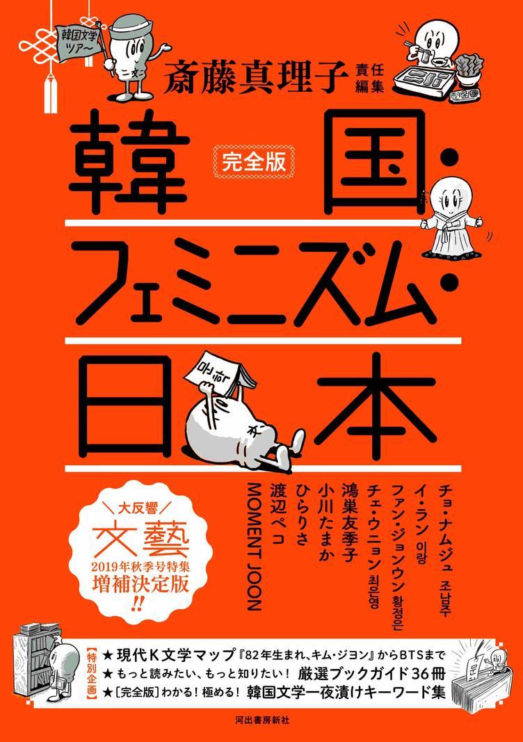 『文藝』特集「韓国・フェミニズム・日本」 増補され「完全版」として書籍化