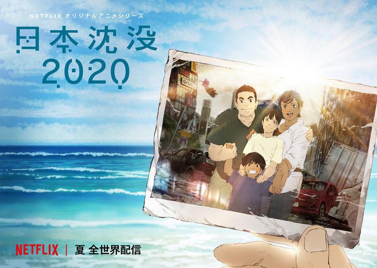 Netflix『日本沈没2020』キービジュアル解禁 「アヌシー映画祭」出品決定