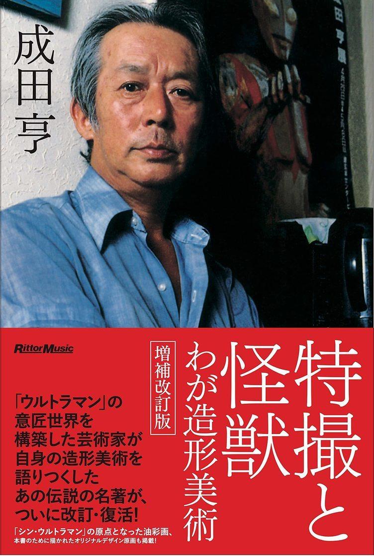 庵野秀明『シン・ウルトラマン』の原点 成田亨自伝が増補改訂版で復活