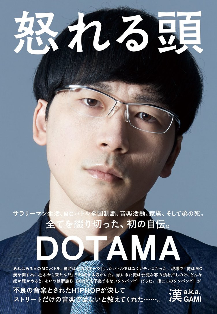 DOTAMAが自伝『怒れる頭』刊行 弟の死やバトルへの思いを吐露